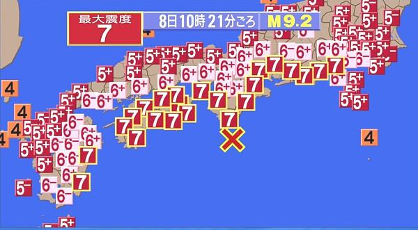 震度 南海 トラフ
