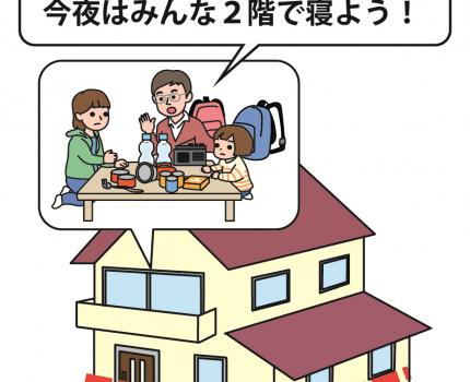 高層階へ移動する「屋内安全確保」